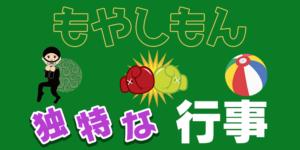 新入生が野菜泥棒?『もやしもん』の独特な行事を紹介!
